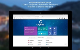 «Спутник» представил версию браузера для планшетов на iOS и Android