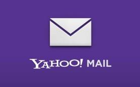 Yahoo Mail облегчил поиск и добавление картинок, файлов и ссылок к сообщениям