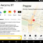 «ВКонтакте» выпустила приложение для Android
