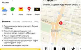 Яндекс для Android – обновленное поисковое приложение Яндекса