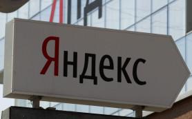 Яндекс открыл коммерческий офис в Китае