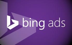 Bing Ads улучшил функционал отслеживания конверсий