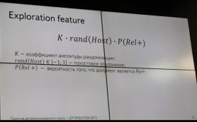 Яндекс снова начал использовать Exploration feature – фичу для рандомизации выдачи