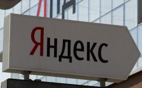 Чистая прибыль Яндекса в 2015 году сократилась на 43%