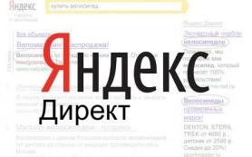 Яндекс.Директ переходит на работу с крупными изображениями
