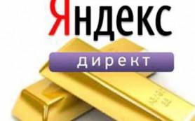В Яндекс.Директе появились новые источники мобильного трафика