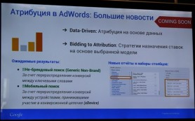 В Google AdWords будет доступна атрибуция на основе данных