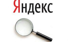 Яндекс объявил финансовые результаты за I квартал 2016 года