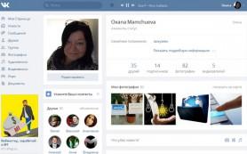 ВКонтакте представила новый дизайн веб-версии