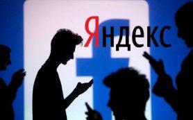 Яндекс и Facebook могут стать партнерами