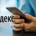 Новая версия приложения Яндекс.Диска для iOS теперь поддерживает iPad