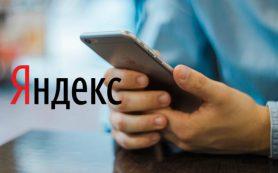 Яндекс тестирует в приложении для iOS функцию офлайн-поиска