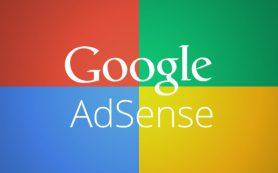 Команда Google AdSense в массовом порядке отключила неактивные аккаунты издателей