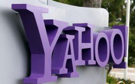 Второй раунд торгов за бизнес Yahoo официально завершился