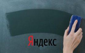 Яндекс не проиграл ни одного иска по закону о «праве на забвение»