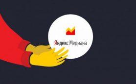 Яндекс приостановил тестирование сервиса Яндекс.Медиана?