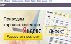 Директ запускает новый дизайн страницы выбора стратегии