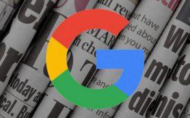 Google Новости начали помечать статьи с проверенными фактами