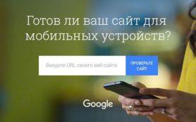Инструмент Test my site от Google стал доступен в России