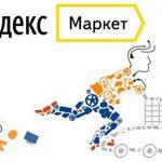 Закон о товарных агрегаторах может привести к росту цен на Яндекс.Маркете