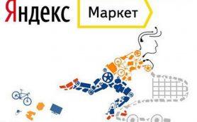 Яндекс исследовал брендированные товары на Маркете