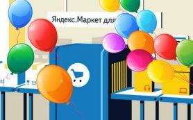 Яндекс.Маркет отметит день рождения распродажей