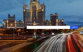 Рамблер запустил поиск организаций по городам России