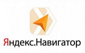 Яндекс тестирует брендированную озвучку Навигатора