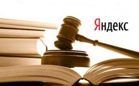 Суд снова отказал Яндексу в участии в деле Google против ФАС