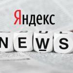 Яндекс.Новости переходят на работу только с зарегистрированными СМИ