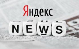 Из Яндекс.Новостей исчезли некоторые российские регионы