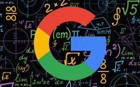 Google старается запускать все алгоритмы в мировом масштабе