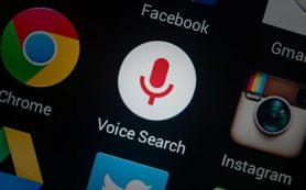 60% пользователей голосового поиска хотят получать больше готовых ответов