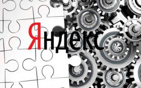 Яндекс перестанет поддерживать редко используемые операторы языка запросов