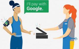Google закрывает тестирование сервиса бесконтактных платежей Hands Free