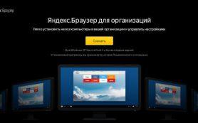 Яндекс выпустил корпоративную версию своего браузера