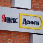 «Яндекс» не исключает продажу «Яндекс.Денег»