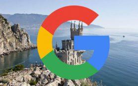 Соглашение с ФАС обязывает Google снять санкции с Крыма