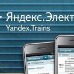 Акции Яндекса на Nasdaq выросли на 7% на фоне соглашения Google и ФАС