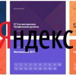 В Яндексе появилась должность руководителя управления машинного интеллекта