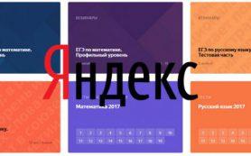 Яндекс открыл бесплатные онлайн-курсы для подготовки к ЕГЭ