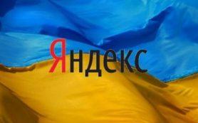 СБУ проводит обыски в офисах Яндекса в Киеве и Одессе