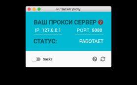 RuTracker выпустил приложение для обхода блокировки анонсеров