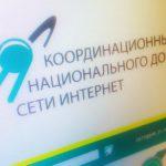 Стоимость регистрации доменов .ru и .рф вырастет на 70%