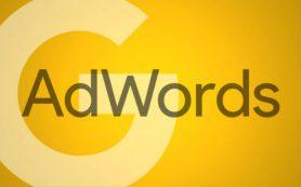 В AdWords стало доступно больше информации по показателю качества