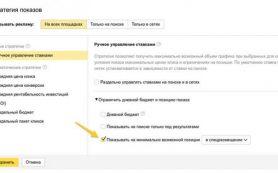 Яндекс.Директ отключает стратегию «Показ в блоке по минимальной цене»