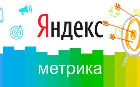 Яндекс.Метрика интегрировалась с еще двумя кол-трекерами