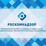 Роскомнадзор обновил рекомендации по ограничению доступа к запрещенной информации