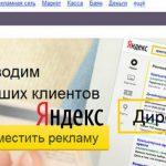Яндекс запустил «Директ» для чайников