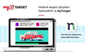 Клиенты myTarget получили доступ к сети нативной видеорекламы NATIVEROLL
